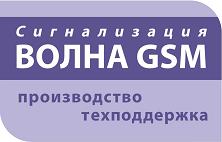 Волна GSM